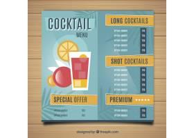 一种平面设计的鸡尾酒菜单模板_2346840