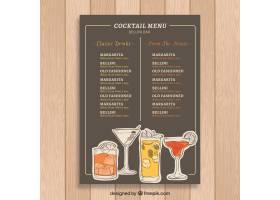 优雅的现代鸡尾酒菜单模板_1848321
