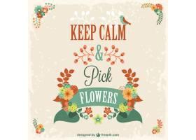 保持冷静采摘花卉图案_715626