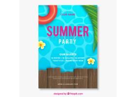 现实主义风格的游泳池夏日派对邀请函_2214902