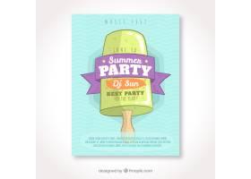 配有手绘冰激凌的夏日派对宣传册_1155422