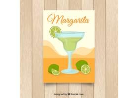 配有玛格丽塔鸡尾酒的小册子_1157746
