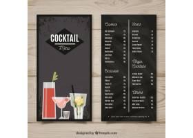 用于鸡尾酒的黑色手绘菜单模板_1712881