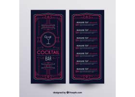 风格典雅的鸡尾酒菜单模板_2346828