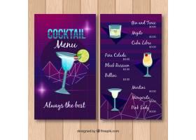 紫色手绘鸡尾酒菜单模板_1712851