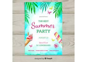 水彩画夏日派对海报模板_4751418