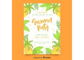 水彩画夏日派对海报模板_4863729