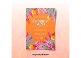 水彩画夏日派对海报模板_4927866