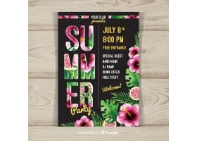 水彩画夏日派对海报模板_4927878