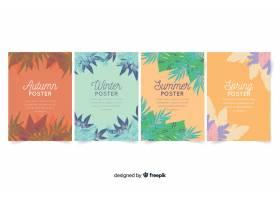 水彩画风格的季节性海报收藏_4950132