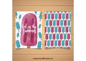 水彩画风格的蓝色和粉色冰激凌的大卡片_1141742