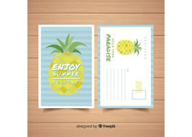 手绘暑假明信片模板_4278432