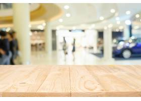 空的木制桌子空间平台带有模糊的购物中心_1235757