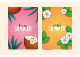 逼真的夏日卡片收藏模板_7946391