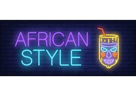 非洲风格的霓虹灯招牌发光的酒吧上面写_3237242