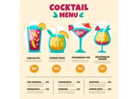 鸡尾酒菜单模板_9045087
