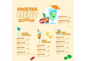 鸡尾酒菜单模板_9045088