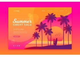登录页模板季末夏季促销_9667521