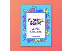热带派对海报模板_7963609