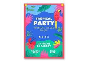热带派对海报模板_7963610