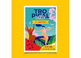 热带派对海报模板_7963613