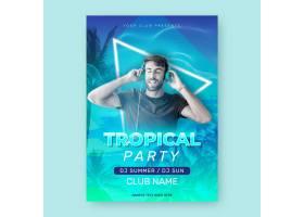 热带派对海报模板_7963754