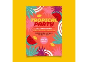热带派对海报模板_7963755