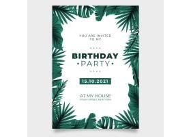 热带大自然带异国情调的树叶生日聚会邀请函_9260286