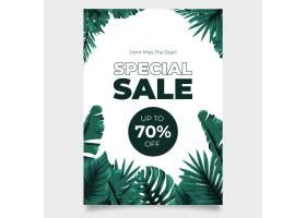 热带大自然带异国情调的树叶销售海报_9260277