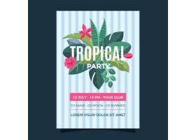 热带派对海报模板_7963759
