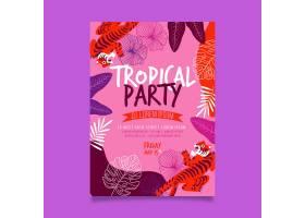 热带派对海报模板_7963762