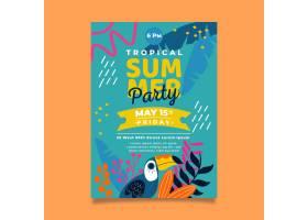 热带派对海报模板_7963772