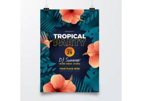 热带派对海报模板_7971120