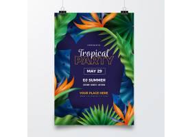 热带派对海报模板_7971122
