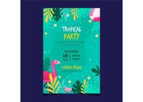 热带派对海报模板_7973256