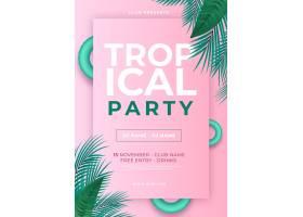 热带派对海报模板_7973273