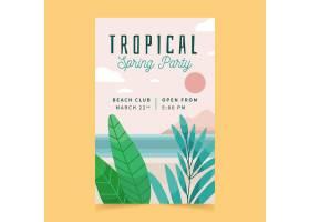 热带派对海报模板_7973275