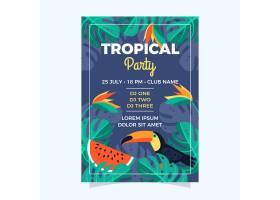 热带派对海报模板_7973281