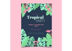 热带派对海报模板_8135441