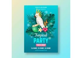 热带派对海报模板_8274048