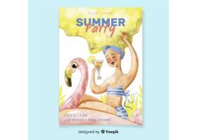 水彩画夏日派对海报模板_4365465