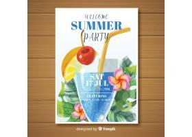 水彩画夏日派对海报模板_4752617