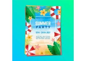 水彩画夏日派对海报模板_8247081