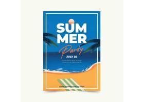 水彩画设计夏日派对海报_8968410