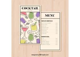 手绘鸡尾酒菜单模板_2363828