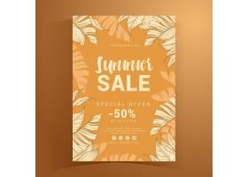 暑期促销海报模板_9263059
