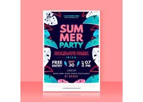 平面设计的夏日派对海报_8247545