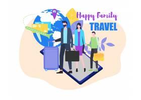 快乐家庭旅行矢量插图父亲母亲孩子提_4370653