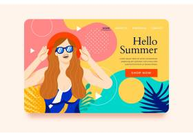 您好夏季登录页面概念_7967504