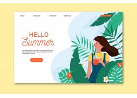 您好夏季登录页面模板_7958509
